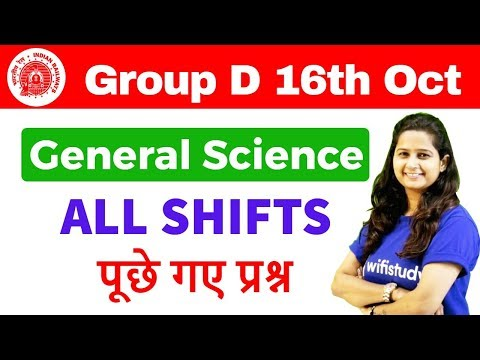Xxx Mp4 RRB Group D 16 Oct 2018 All Shifts General Science Exam Analysis Asked Questions Day 22 3gp Sex