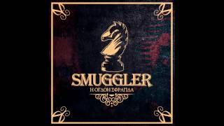 Smuggler - Homo Universalis feat. Mpelafon