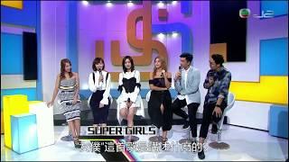 SuperGirls新歌訪問part1