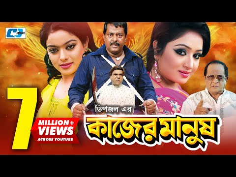 Kajer Manush | Full HD | Bangla Movie | Dipjol | Resi