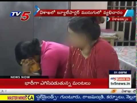 Prostitution in Beauty Parlour | Police Busted Sex Racket at Vizag : TV5 News
