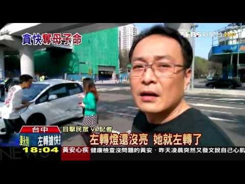 【TVBS】違規搶快左轉撞直行車 釀後座母子2死