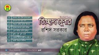 Rashid Sarkar - Bicched Super