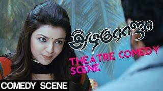 All in All Azhagu Raja - Theatre Comedy Scene | Karthi, Kajal Aggarwal | M. Rajesh