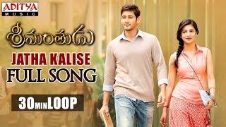 Jatha Kalise Full Song ★ 30 Mins Loop ★ Srimanthudu Songs - Mahesh Babu, Shruthi Hasan