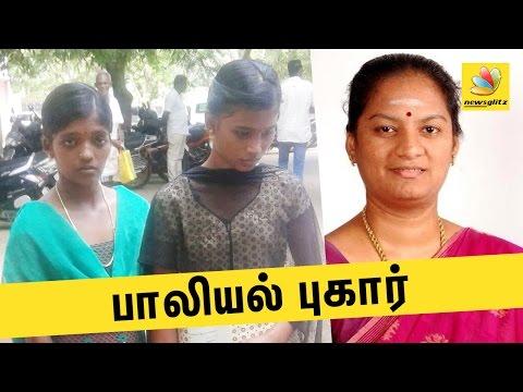 Sasikala Pushpa's maid files sexual harassment case | Latest Tamil News