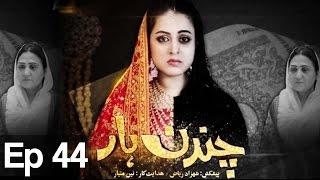 Chandan Haar - Episode 44 | ATV