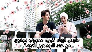 المقابلة الي الكل كان ينتظرها / عارض ازياء كوري محبوب عند الجماهير العربية