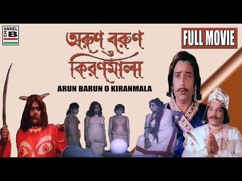 Xxx Mp4 Arun Barun O Kiranmala অরুন বরুন ও কিরণমালা Bengali Full Movie Superhit Children Fantasy Movie 3gp Sex