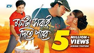 Monta Sobai Dite Pare | Shakib Khan | Apu Biswas | Bangla Movie Song | HD