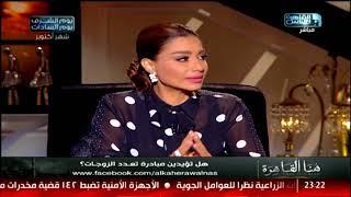 هنا القاهرة | مبادرة تعدد الزوجات .. دعاوى نسائية لتعدد الزوجات