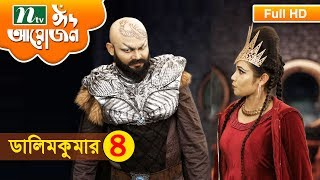 Drama Serial : Dalim Kumar, Episode 4 | Tanjin Tisha, Tanvir Khan by A R Belal, A T M Maqsudul Haq