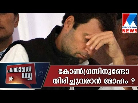 Any hope for Rahul in congress Manorama News