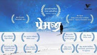 Premji: Rise Of A Warrior At Gujarat State Films Award 2015-16 | Won 10 Awards | Vijaygiri FilmOs