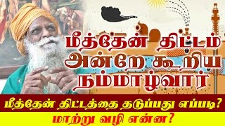Hydrocarbon Project in Tamilnadu | How to Stop it - Nammalvar | Neduvasal | Methane, Gail Project