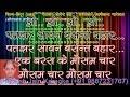 Patjhar Sawan Basant Bahar (2 Stanzas) Demo Karaoke With Hindi Lyrics (By Prakash Jain)