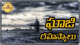Ghazi Attack Mystery | in Telugu | Ghazi Real Story | Ghazi attack As Telugu Movie |Top 10 |AimFacts