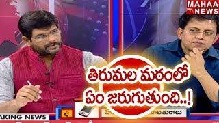 What is Happening in Tirumala Hathiramji Mutt | Babu Gogineni With Mahaa Murthy | Mahaa News