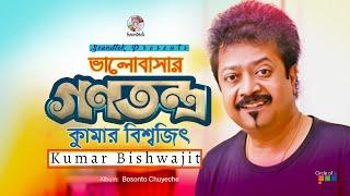 Kumar Bishwajit - Gonotontro | Bosonto Chuyeche | Soundtek