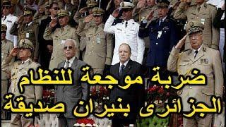 ضربة موجعة للنظام الجزائري بنيران صديقة