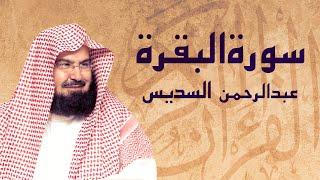 القرآن الكريم بصوت الشيخ عبد الرحمن السديس لسورة البقرة