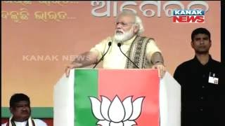 Modi Addresses Public In Balasore