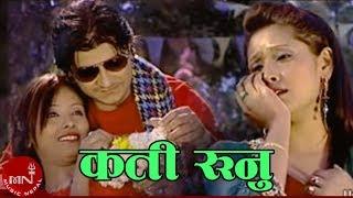 Kati runu cha ra By Yam Chhetri and Sarita Karki
