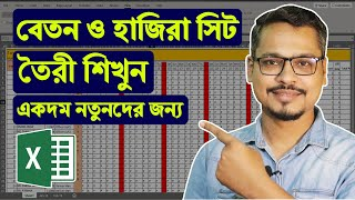 How to make a salary sheet and registry book in excel | Excel bangla tutorial