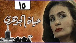 حياة الجوهري ׀ يسرا – مصطفى فهمي – نرمين الفقي ׀ الحلقة 15 من 18