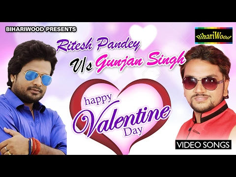 Xxx Mp4 HAPPY VALENTINE DAY RITESH PANDEY V S GUNJAN SINGH BHOJPURI NEW VALENTINE SONG 2017 3gp Sex