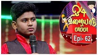 Odi Vilayadu Pappa  6 | Epi 62 | Nakesh - Dance Performance | 22/01/2018 | Kalaignar TV