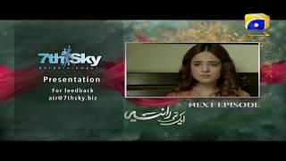 Aik Thi Raniya Episode 11 Teaser  | Har Pal Geo