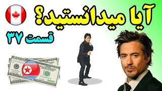 آیا میدانستید؟ دانستنی ها - قسمت ۳۷ Top 10 Farsi