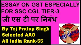 ESSAY ON GST ESPECIALLY FOR SSC CGL TIER-3