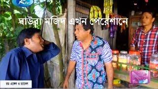 ঘাউরা মজিদ এখন পেরেশানে - Eid Ul Azha  Mosharraf Karim Comedy Specia Drama 2017