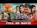 DABANG SARKAR , दबंग सरकार , Khesari Lal Yadav, Akanksha Awasthi , Bhojpuri Superhit Full Movie 2019
