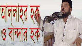 আল্লাহর হক এবং বান্দার হক ! Shaikh Sarwar Hosen