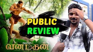 Vanamagan Movie Review   Tamil Cinema News   Kollywood News   Public Review