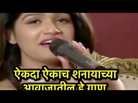 Xxx Mp4 एकदा ऐकाच शनायाचा आवाजातील हे सुंदर गाण Rasika Sunil Mazhya Navryachi Bayako 3gp Sex