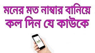 যে কোনো নাম্বার বানিয়ে কল দিন যে কাউকে Magic Call (voip Reseller, Voip Bangladesh)