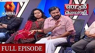 ഞാൻ മലയാളി:  സഭാ നവീകരണം ആവശ്യമാണോ? | Njan Malayali | 22nd September 2018
