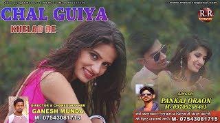 CHAL GUIYA KHELAB RE | चल गुइया खेलब रे | New Nagpuri Song Video