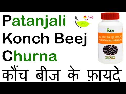 Patanjali Konch beej churna benefits👌 | पतंजलि कोंच बीज चूर्ण के फायदे👍 | Kaunch Beej Churna 💏💪