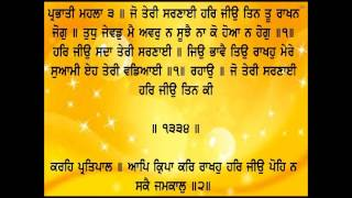 sehaj path read and listen part 66 ang 1330 to 1353