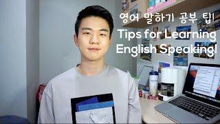 영어 말하기 공부를 위한 3가지 단계!(3 Steps for Learning English Speaking!) [Korean Billy]