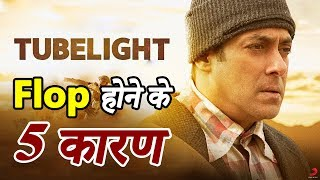Tubelight: 5 Reason to salman khan Tubelight Will be a Flop Film | Dainik Savera