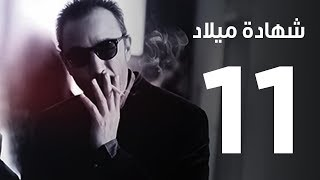مسلسل     شهادة ميلاد ـ الحلقة الحادية عشر   Shehadet Melad - Episode 11