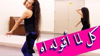 تمرين رقص حلقة ٢ - كل لما اقوله اه (الغرام) - روبي + مارك الامريكي