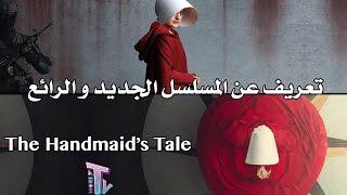 تعريف بالمسلسل الجديد و الرائع The Handmaid