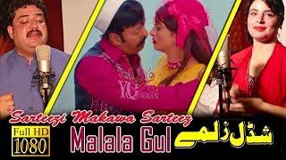 Pashto New Songs 2017 HD Film Shaddal Zalmay Badala - Sarteezi Makawa Sarteze Full Hd 1080p